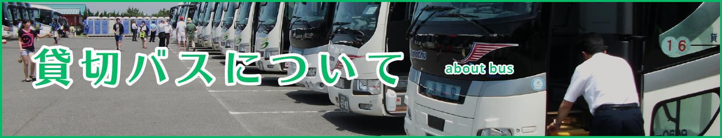 貸切バスについて about bus