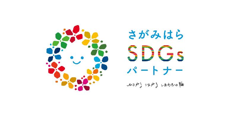 さがみはらSDGsパートナーロゴ.